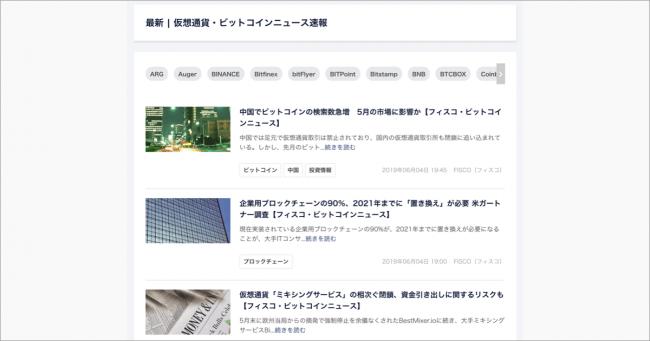 かそ部 仮想通貨ニュース画面