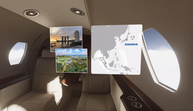 CGで再現されたプライベートジェット機でシンガポールに向かうところからツアーがスタートする