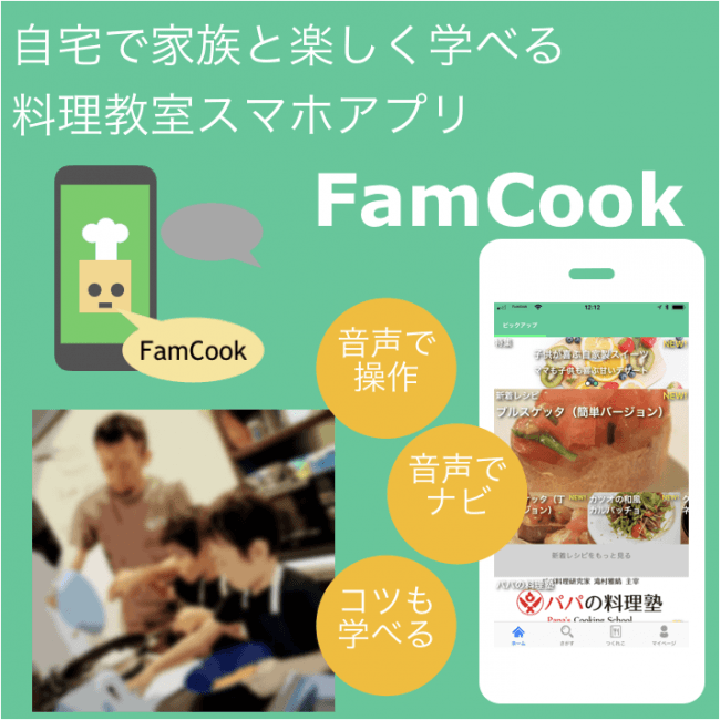 FamCook