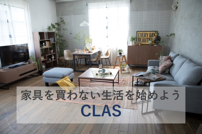 「class 家具」の画像検索結果
