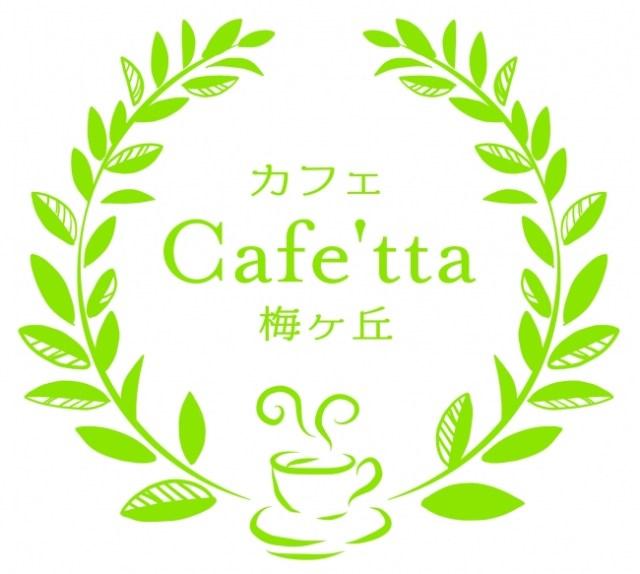 カフェCafetta梅ヶ丘