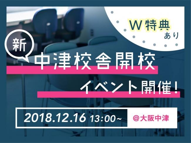 【大阪2校舎目「AO義塾大阪中津校舎」開校】