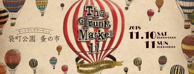 THE TRUNK MARKET 11 2018.11.10 SAT.& 11 SUN.開催!