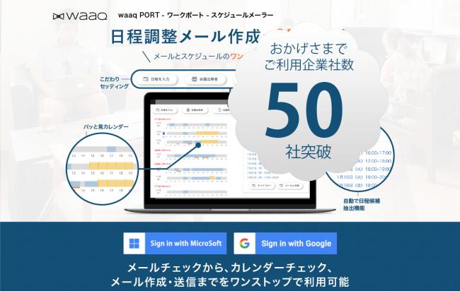 waaq PORT50社突破