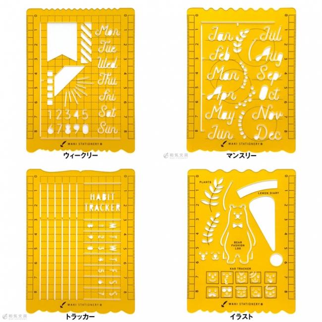 自作手帳、手作り手帳が簡単に作れる4つのタイプから選べます