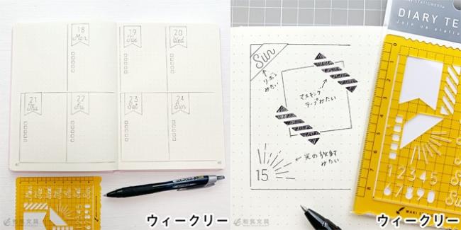 ウィークリーのテンプレートは週間ブロックタイプの手帳作成に便利