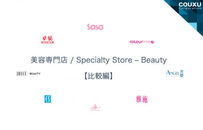 新常識!香港は美容先進國!日本の1/364の國土である香港の美容専門店は日本の店舗數と変わらない ...