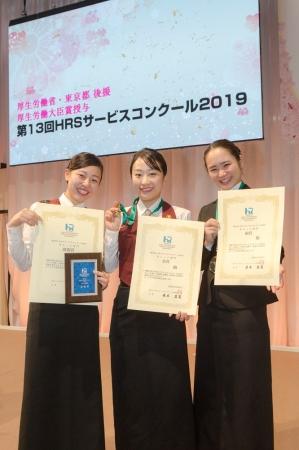 HRSサービスコンクール出場/左から、波田野さん、中村さん、二関さん
