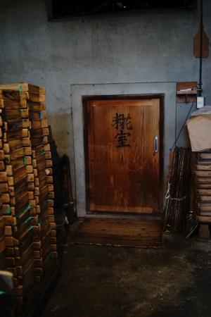 福島県・三五八漬けの麹室