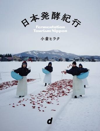 『日本発酵紀行』カバー