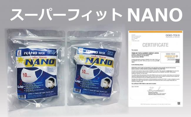 【49まで新型コロナウイルスの医療関係者優先】ファインピース、  布マスク「NANOスーパーフィット」