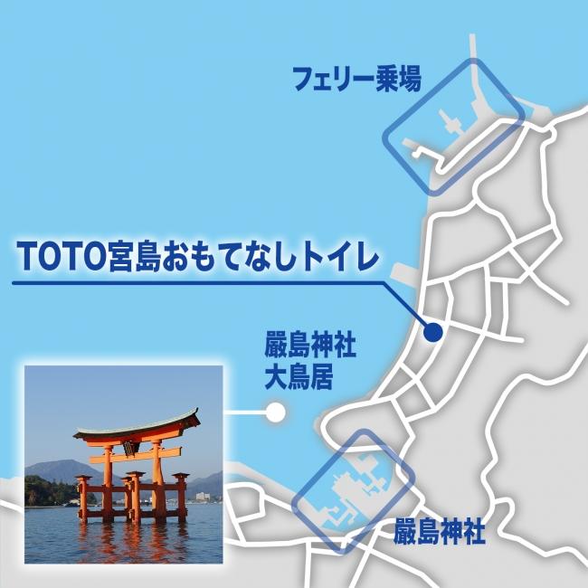 「TOTO宮島おもてなしトイレ」の所在地/フェリー乗場(宮島桟橋)と嚴島神社の中間に位置し、表参道商店街に面しています