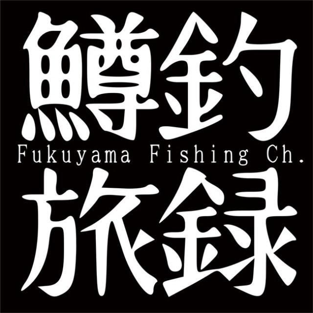 鱒釣旅録ロゴ