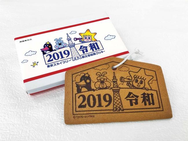 東京スカイツリー® 令和 絵馬クッキー ©TOKYO-SKYTREE