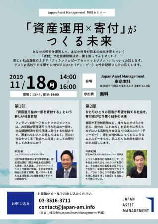 11月18日(月)東京開催