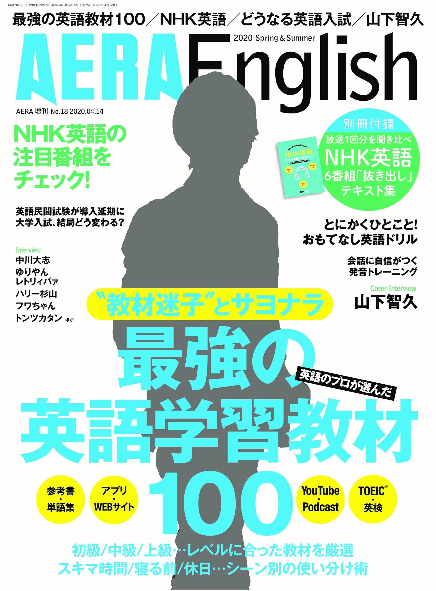 山下智久さんが明かした全編英語の海外ドラマ出演で感じた性格の変化とは? 「AERA English 2020 Spring & Summer」3 ...