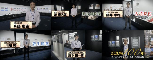 文化庁の文化財調査官が解説!