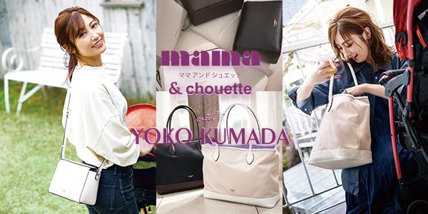 mama & chouette × YOKO KUMADA