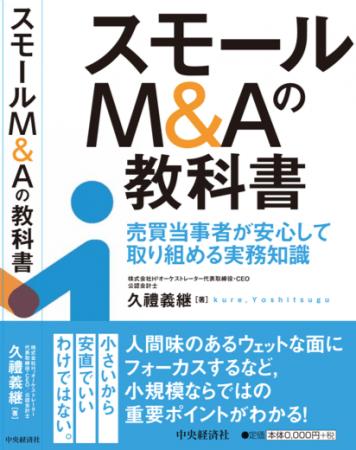 新書「スモールM&Aの教科書」が2019年9月3日発売! (株)H2オーケストレーター CEO 久禮義継が「スモールM&A ...