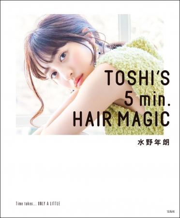 『TOSHI'S 5min. HAIR MAGIC』(宝島社)