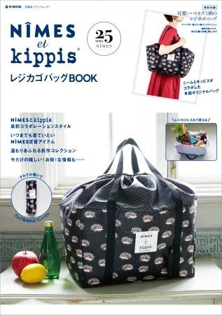 『NÎMES et kippis(R) レジカゴバッグBOOK』(宝島社)