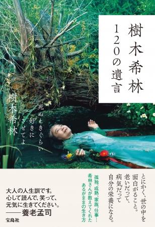 『樹木希林 120の遺言』(宝島社)