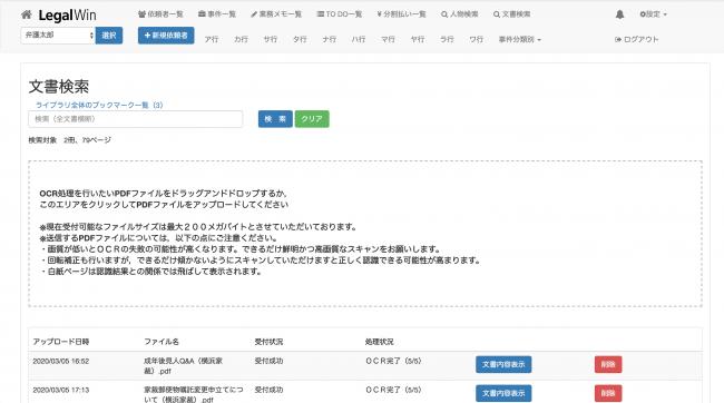 【リーガルテック】弁護士向け事件管理サービス『LegalWin』が文書OCR・文書管理機能をリリース 手持ち文書 ...