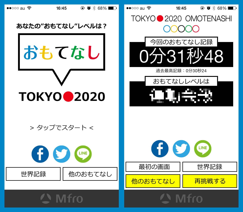 日本から世界へあなたのおもてなしをアピール!「Tokyo 2020 ...