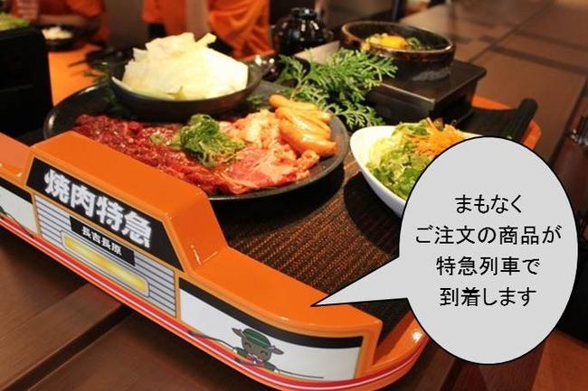日本初・「席だけでなく声まで予約するサービス」を母の日から開始 (回転寿司の「特急レーン」で商品を提供する焼肉店【焼肉特急 】)|株式会社松屋のプレスリリース