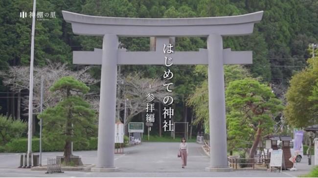 『はじめての神社 ~参拝編~』