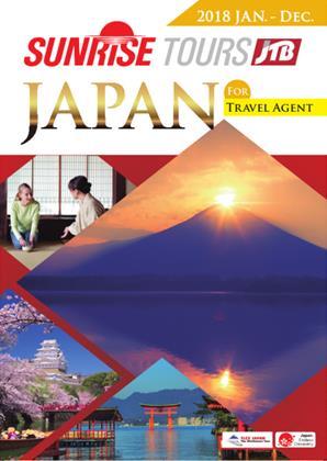 海外旅行会社向け合冊版パンフレット(年1回9月発売)
