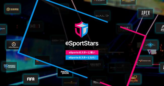事前登録を開始したeSprtStars
