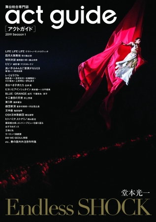 「act guide」(東京ニュース通信社刊)