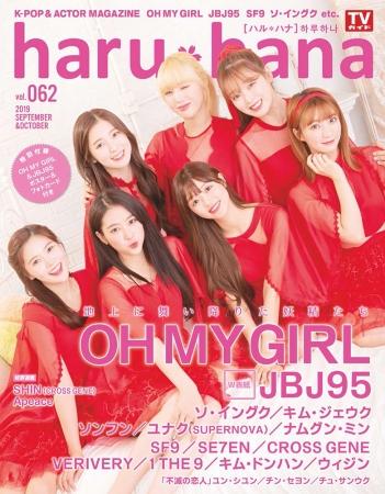 「haru*hana vol.062」(東京ニュース通信社刊)