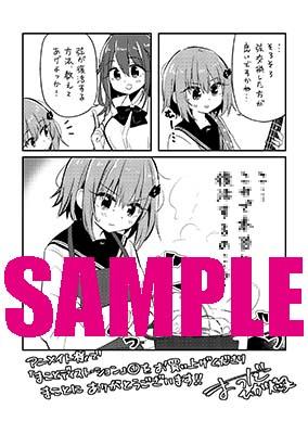 『まことディストーション』アニメイト特典