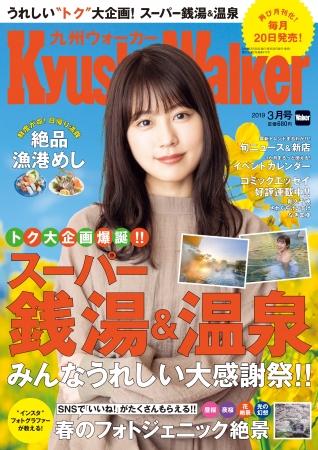 「九州ウォーカー3月号」の表紙は有村架純さん!