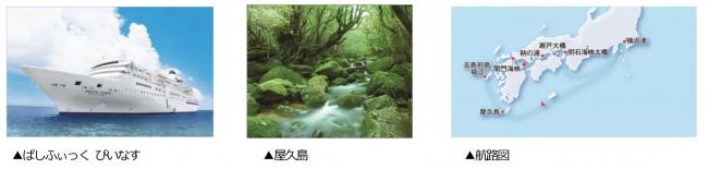 (左)ぱしふぃっく びいなす、  (中)屋久島、  (右)航路図