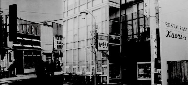 写真左から:1947年横浜橋に創業者が開店した喫茶店「かをり」、1955年伊勢佐木町2丁目に開店したレストラン「かをり」