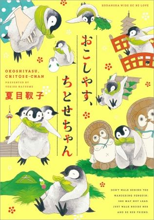 「おこしやす、ちとせちゃん」単行本第1巻