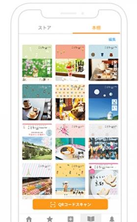 <『ことりっぷ』アプリ 「電子書籍ページ(本棚)」画面イメージ>