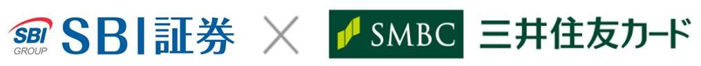 株式會社SBI証券と三井住友カード株式會社による「新たな資産運用サービス」の提供に関するお知らせ ...