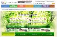 終活ホームページ (イメージ)