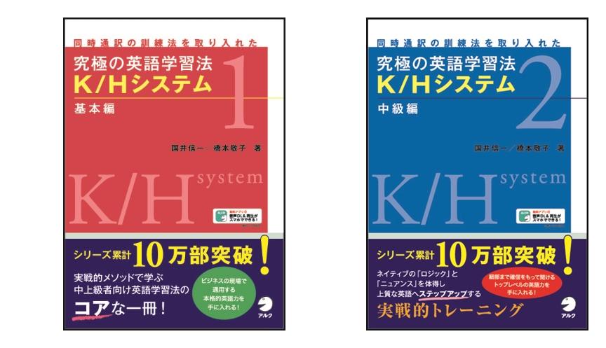 同時通訳者の訓練法を取り入れたプログラムで実踐的トレーニング,『究極の英語學習法 K/Hシステム 基本編 ...