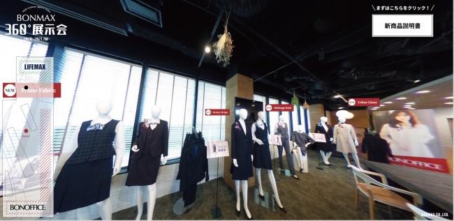360度ビューパノラマ画像で展示会を仮想体験が可能