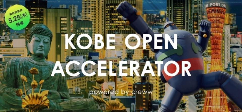 神戸オープンアクセラレーター