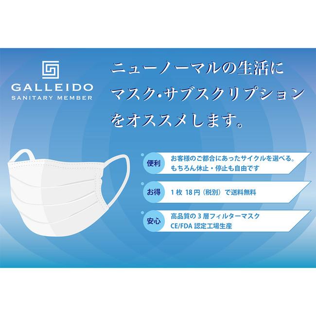 マスクのサブスク「GALLEIDO SANITARY MEMBER」(ガレイド サニタリー  メンバー)価格見直しのお知らせ|SIKI株式会社のプレスリリース