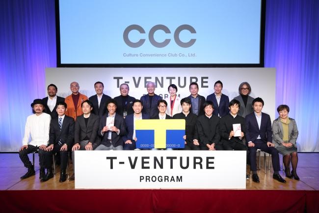 前列が登壇者(中央がCCC賞受賞者)、  後列が審査員