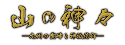 文化交流展室 トピック展示 山の神々-九州の霊峰と神祇信仰 ...