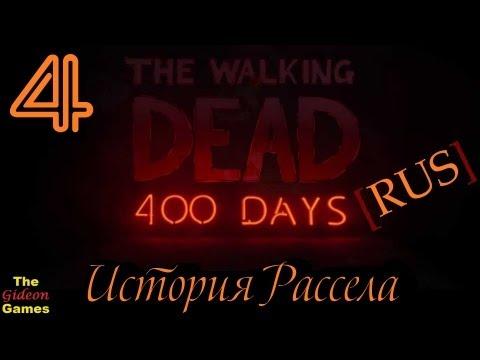 Прохождение The Walking Dead: 400 days (DLC) на Русском языке — Часть 4: История Рассела
