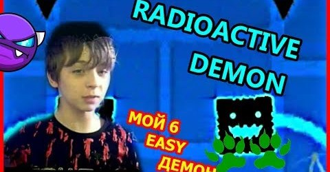 RADIOACTIVE DEMON #6 GEOMETRY DASH /(МОЙ 6 ИЗИ ДЕМОН)